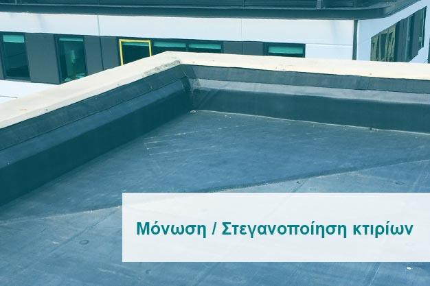 monosi-steganopoihsi-home-img
